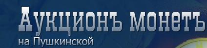 Аукцион монет на Пушкинской